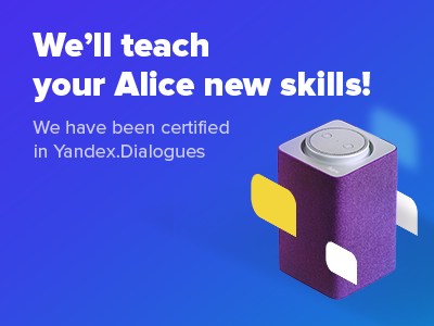 JetStyle: We have been certified in Yandex.Dialogues