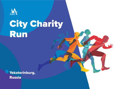 JetStyle: City Charity Run for Aistyonok