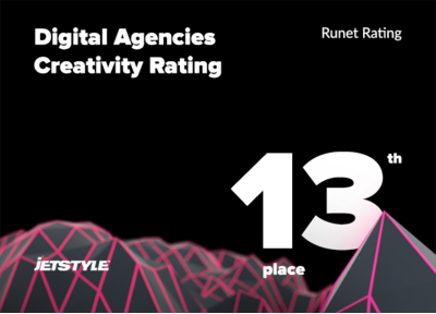 JetStyle: Digital Agencies Creativity Rating 2018 by Runet Rating