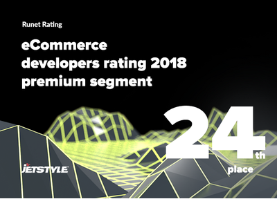 JetStyle: eCommerce Developers Rating 2018 by Runet Rating