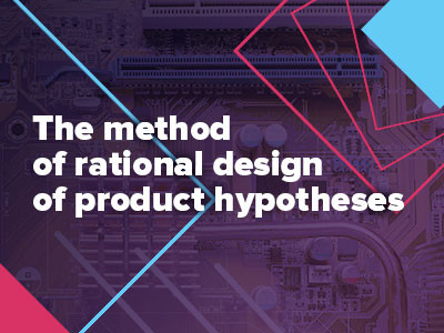 Speaking at the RIW 2019: The method of rational design of product hypotheses