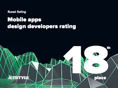 JetStyle: Mobile Apps Design Developers Rating 2018 by Runet Rating