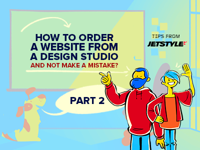 Tips from JetStyle: How to order a website from a design studio and not make a mistake? Part 2