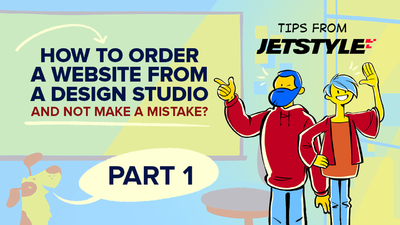 Tips from JetStyle: How to order a website from a design studio and not make a mistake? Part 1