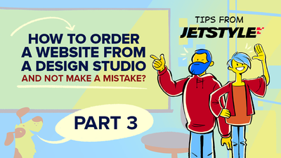 Tips from JetStyle: How to order a website from a design studio and not make a mistake? Part 3